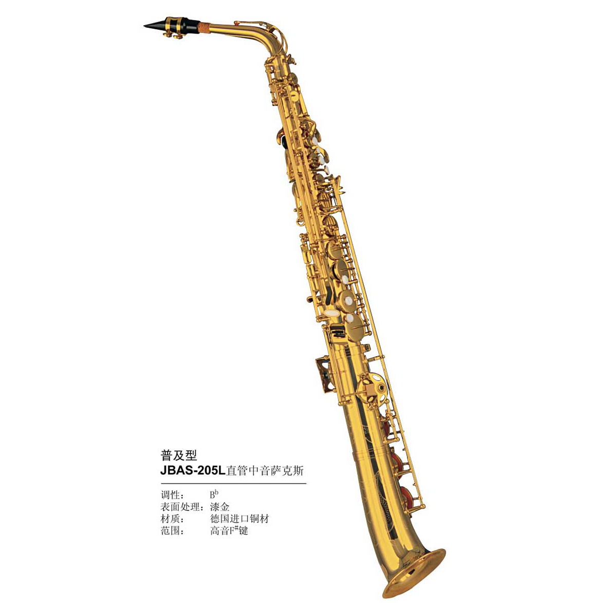 津宝牌jbas-205l管中音萨克斯  描述:普及型jbas-205l管中音